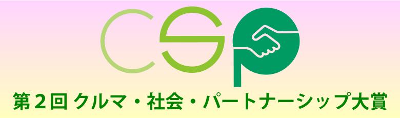 クルマ・社会・パートナーシップ大賞