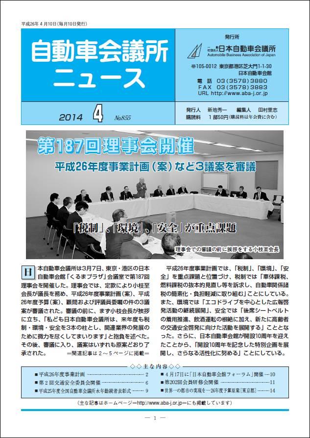 会報「自動車会議所ニュース」2014年4月号を掲載