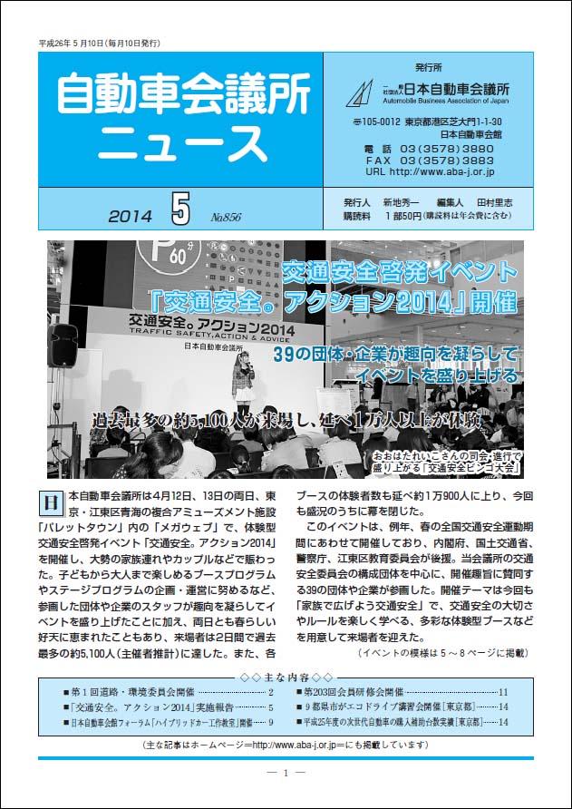 会報「自動車会議所ニュース」2014年5月号を掲載
