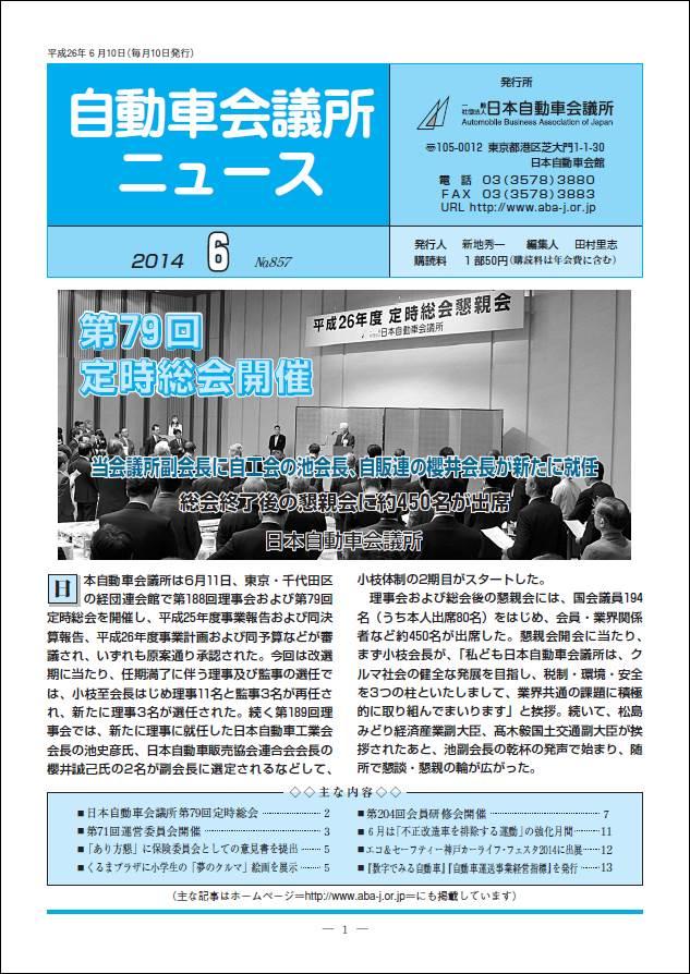 会報「自動車会議所ニュース」2014年6月号を掲載