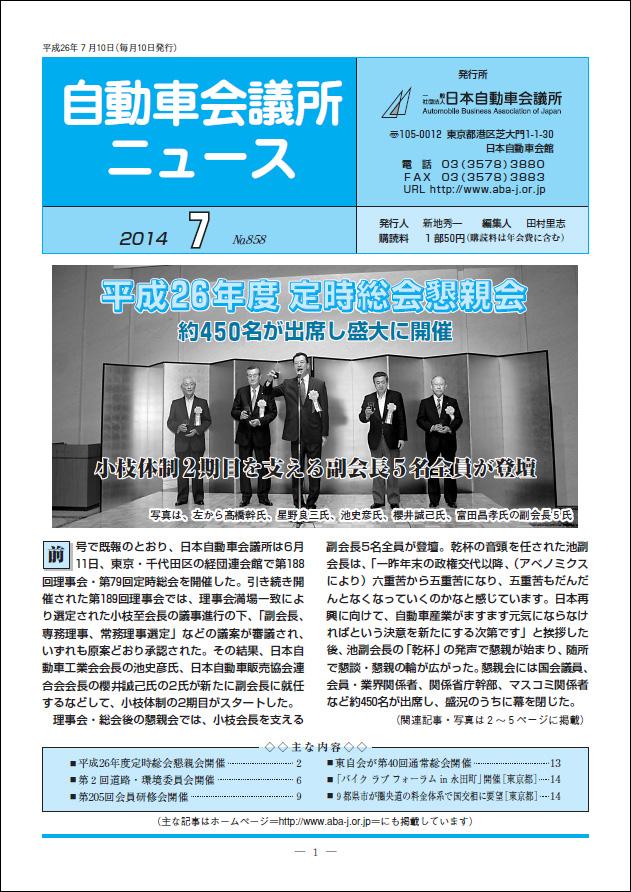 会報「自動車会議所ニュース」2014年7月号を掲載