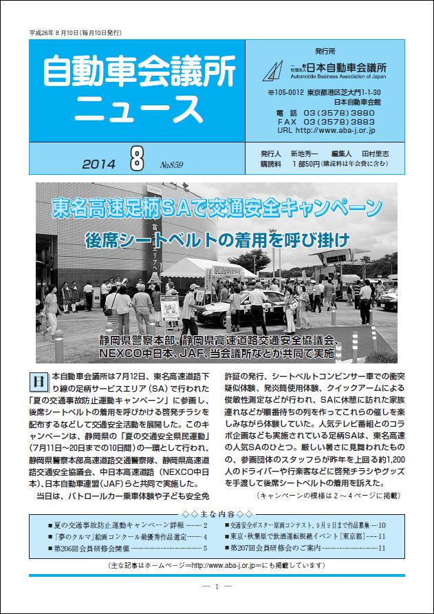 会報「自動車会議所ニュース」2014年8月号を掲載