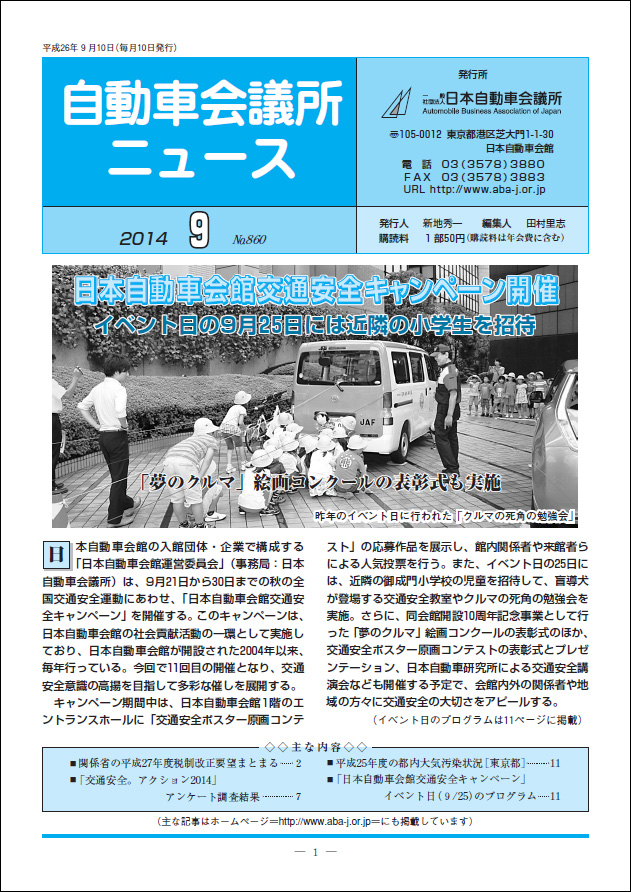 会報「自動車会議所ニュース」2014年9月号を掲載