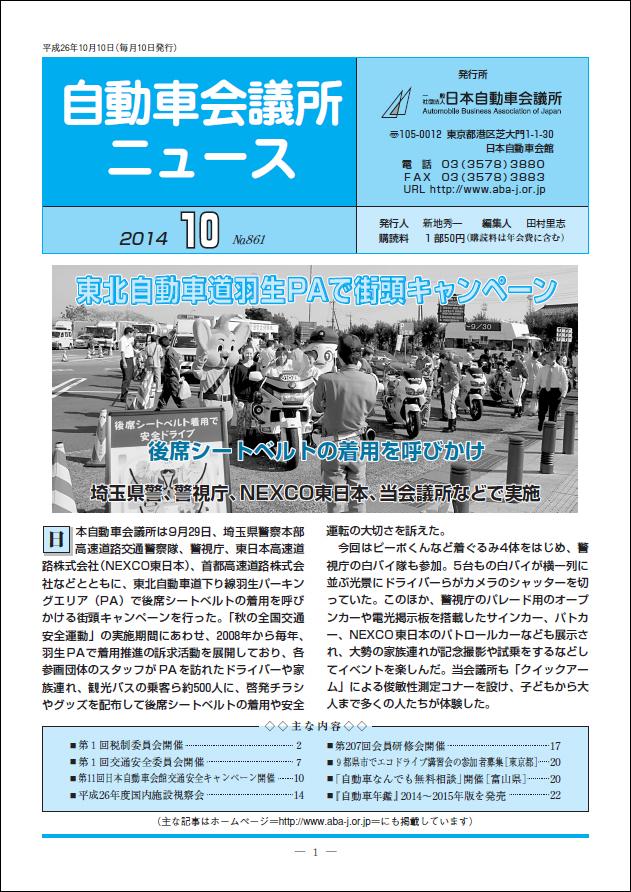 会報「自動車会議所ニュース」2014年10月号を掲載