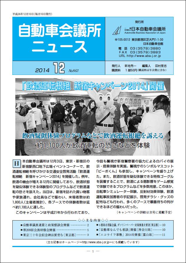 会報「自動車会議所ニュース」2014年12月号を掲載
