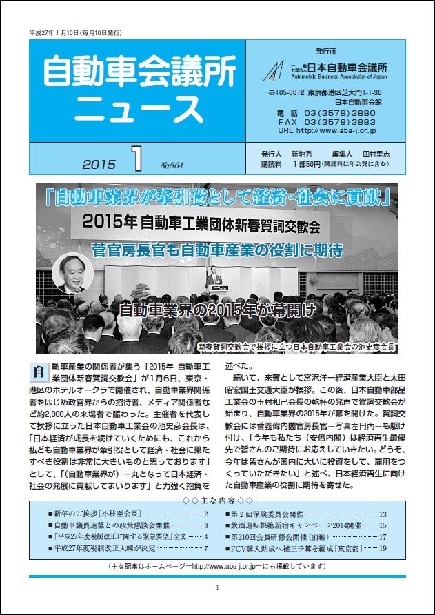 会報「自動車会議所ニュース」2015年1月号を掲載