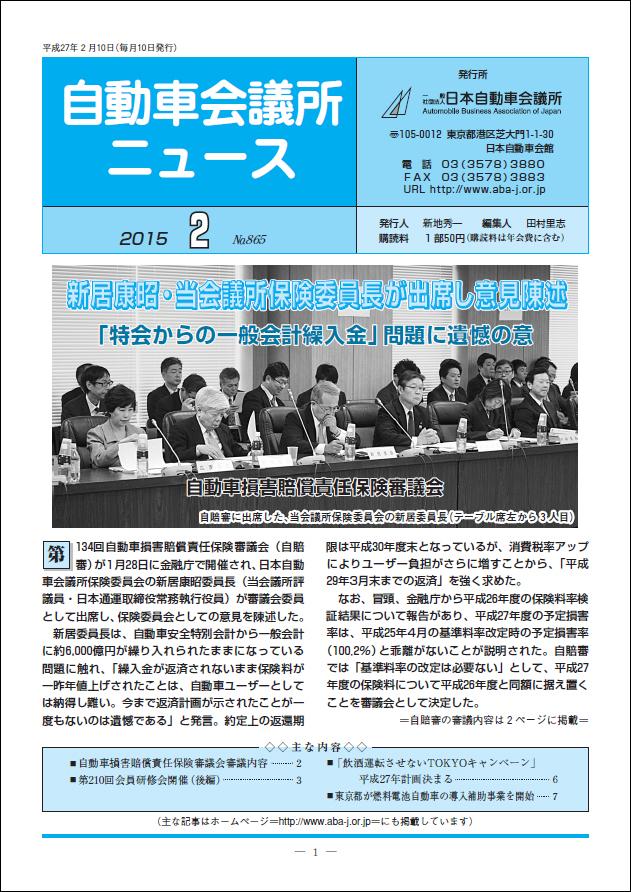 会報「自動車会議所ニュース」2015年2月号を掲載