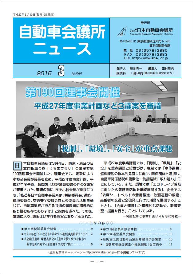 会報「自動車会議所ニュース」2015年3月号を掲載