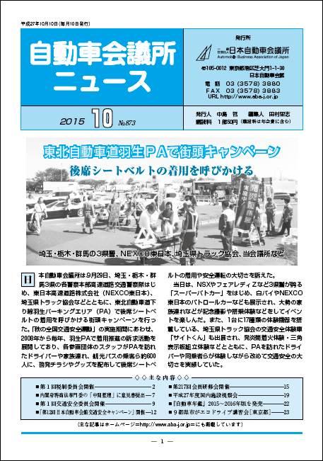 会報「自動車会議所ニュース」2015年10月号を掲載