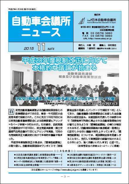 会報「自動車会議所ニュース」2015年11月号を掲載