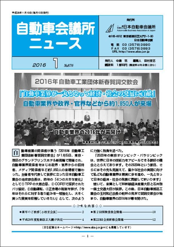 2016年1月号(PDF:3.86MB)