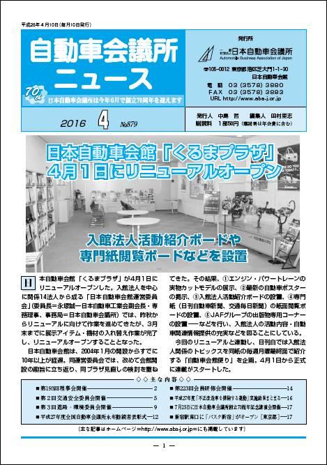 会報「自動車会議所ニュース」2016年4月号を掲載
