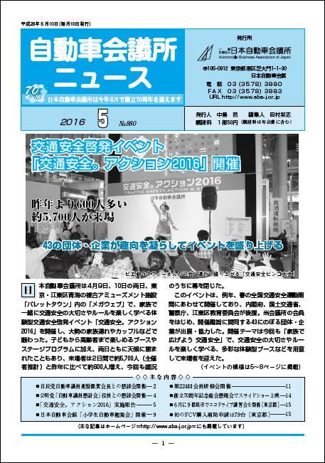 会報「自動車会議所ニュース」2016年5月号を掲載