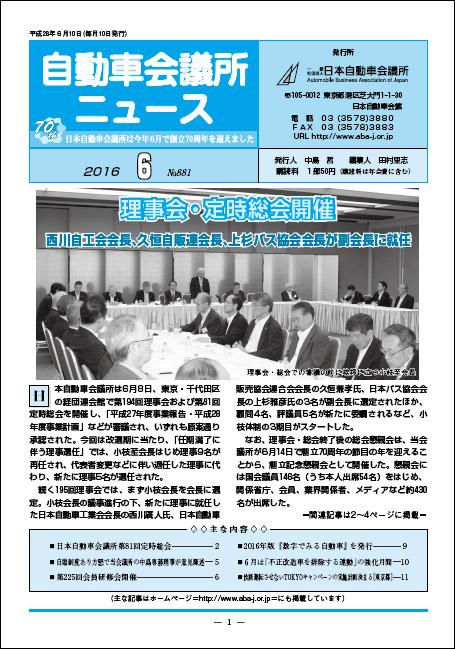 会報「自動車会議所ニュース」2016年6月号を掲載
