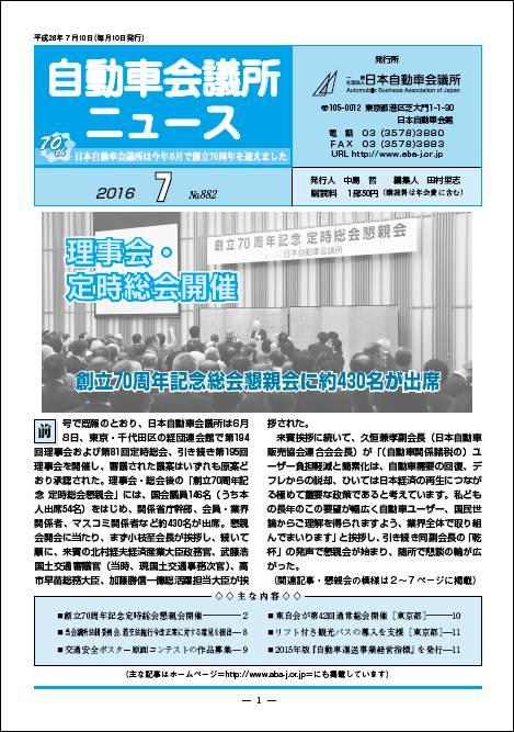 会報「自動車会議所ニュース」2016年7月号を掲載