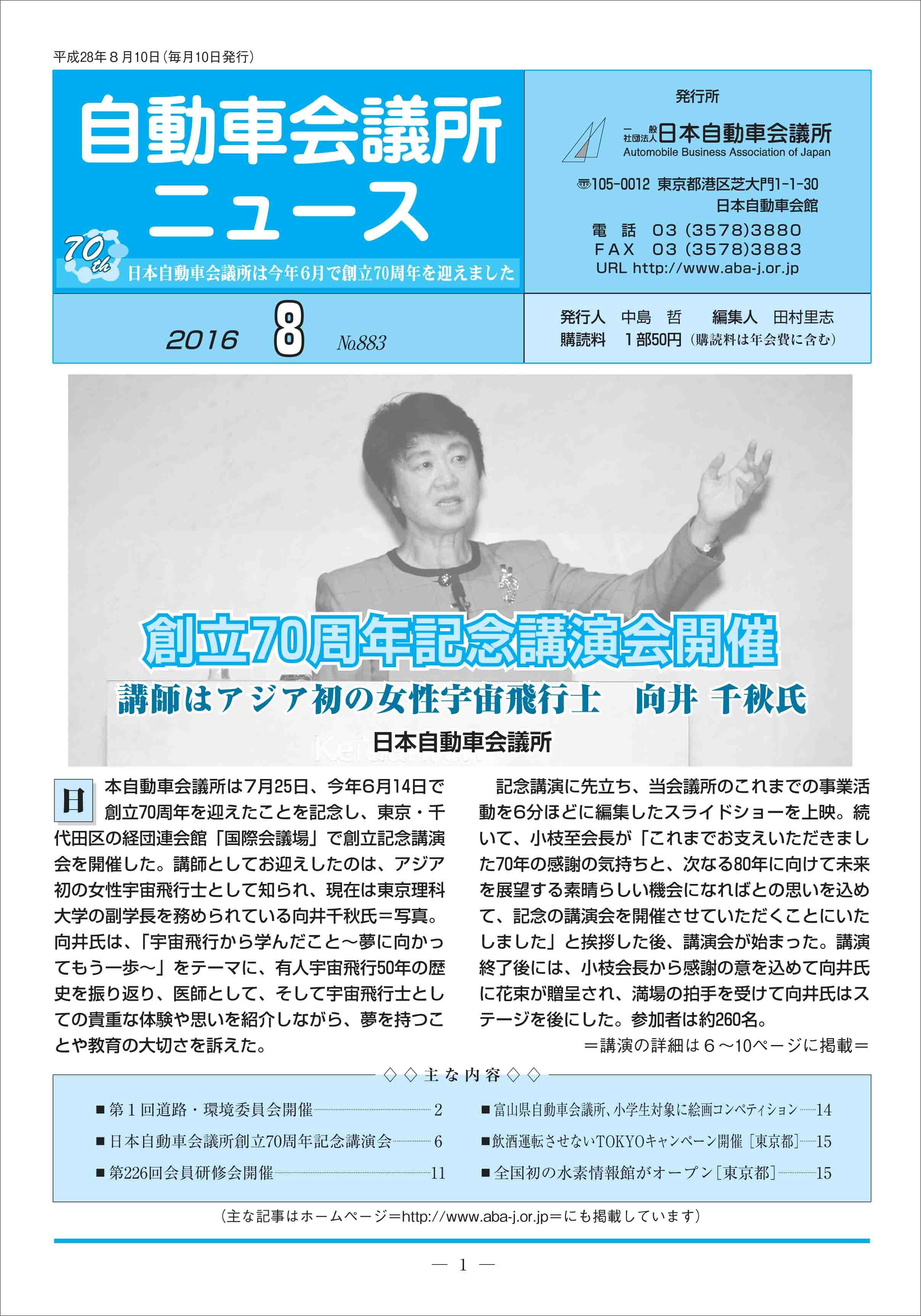 会報「自動車会議所ニュース」2016年8月号を掲載