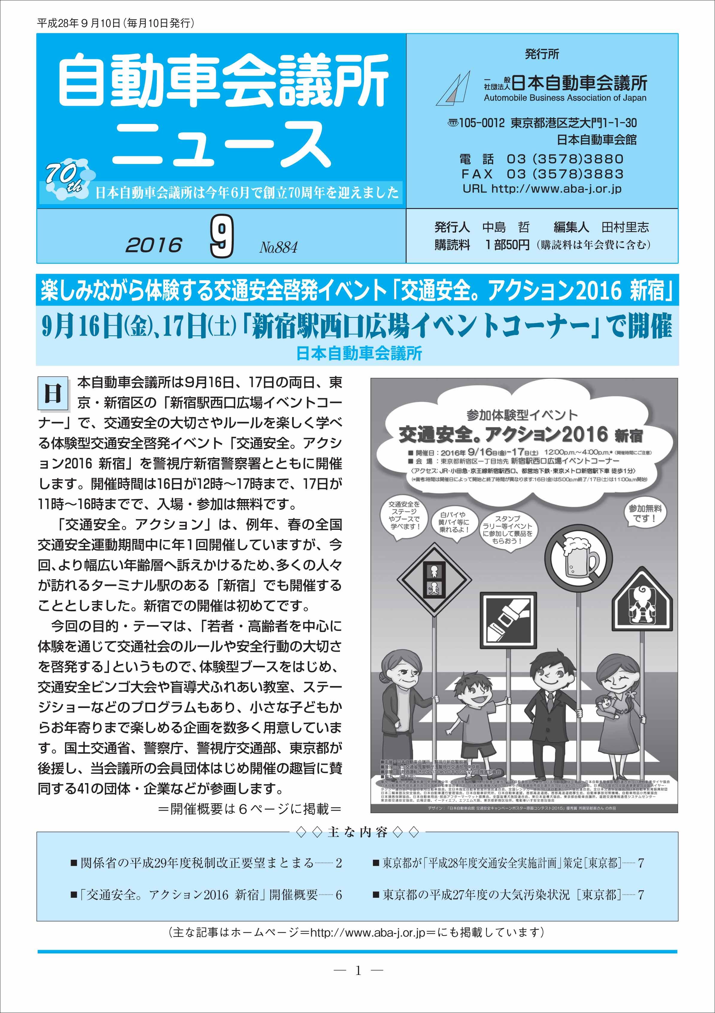 会報「自動車会議所ニュース」2016年9月号を掲載