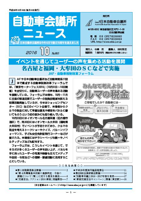 会報「自動車会議所ニュース」2016年10月号を掲載