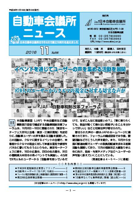 会報「自動車会議所ニュース」2016年11月号を掲載