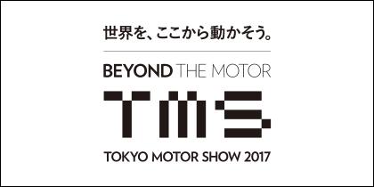 世界を、ここから動かそう。BEYOND THE MOTOR TMS(TOKYO MOTOR SHOW 2017)