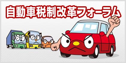 自動車税制改革フォーラム