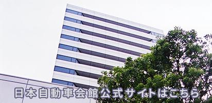 日本自動車会館公式サイトはこちら