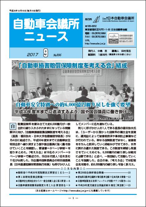 2017年9月号(PDF:3.11MB)