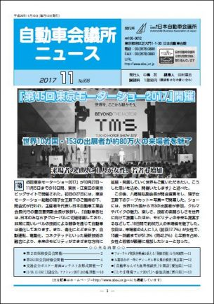 2017年11月号(PDF:4.02MB)