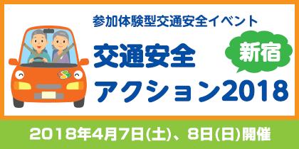 交通安全。アクション2018 新宿