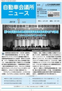 2019年1月号(PDF:3.52MB)