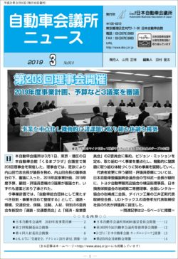 2019年3月号(PDF:4.82MB)