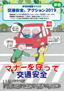 thumbnail of Action 2019_shinjuku_Poster