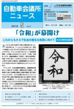2019年5月号(PDF:3.35MB)