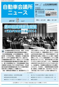 2019年6月号(PDF:2.57MB)