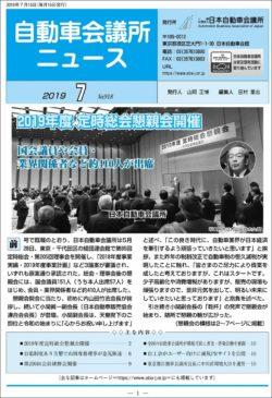2019年7月号(PDF:2.77MB)