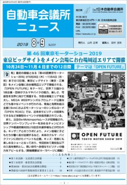 2019年7月号(PDF:5.06MB)