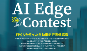 経産省 「第2回AIエッジコンテスト」を開催します