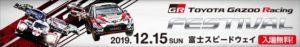 トヨタ、12月15日にガズー・レーシング・フェスティバル開催