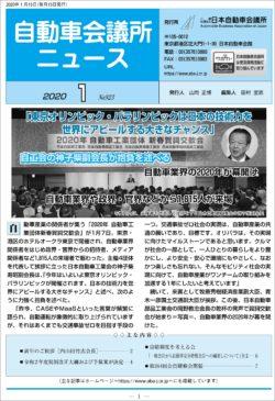 会報「自動車会議所ニュース」2020年1月号を掲載