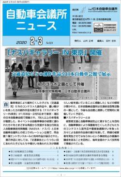 2020年2・3月合併号(PDF:3.85MB)