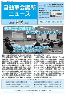 会報「自動車会議所ニュース」2020年5・6月合併号を掲載