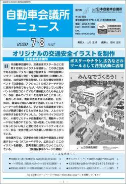 2020年7・8月合併号(PDF:2.05MB)