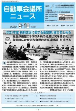 2020年9・10月合併号(PDF:1.61MB)