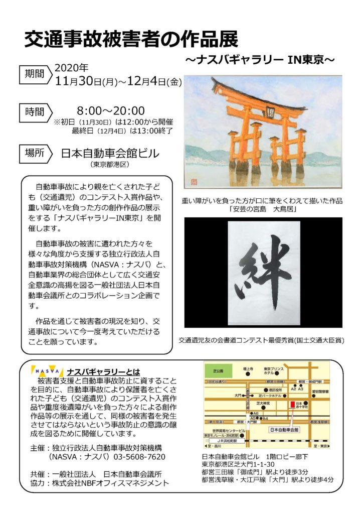 「ナスバギャラリーIN東京」 30日から日本自動車会館で開催
