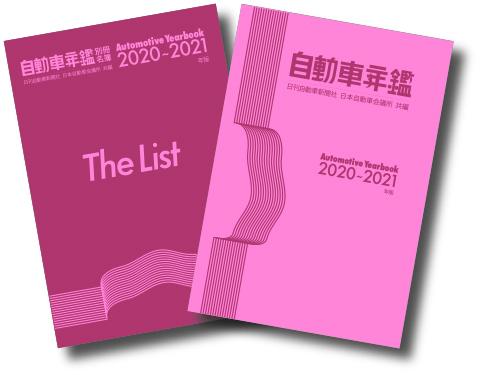 『自動車年鑑』2020~2021年版 11/30発売