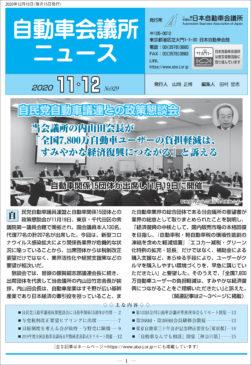 会報「自動車会議所ニュース」2020年11・12月合併号を掲載