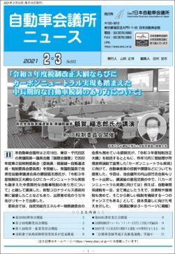 会報「自動車会議所ニュース」2021年2・3月合併号を掲載