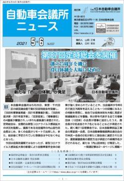 会報「自動車会議所ニュース」2021年5・6月合併号を掲載