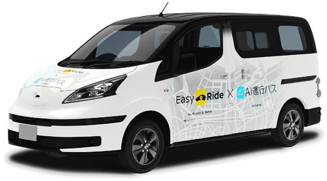 日産、自動運転「レベル2」配車サービス実証実験 ドコモと横浜で