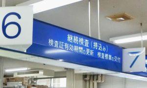 国交省 窓口での検査登録手続きをデジタル・キャッシュレス化